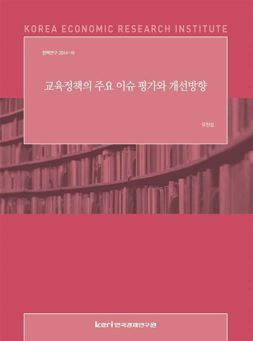 교육정책의 주요 이슈 평가와 개선방향