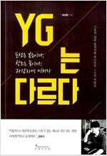 YG는 다르다