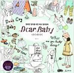 [중고] 디어 베이비 Dear Baby