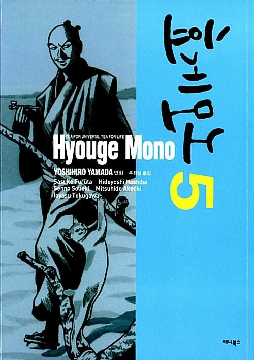 효게모노 5