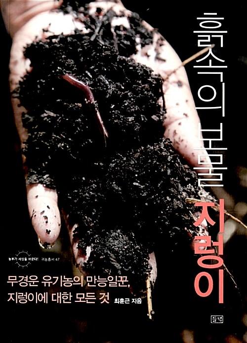 흙속의 보물 지렁이