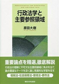 行政法学と主要参照領域