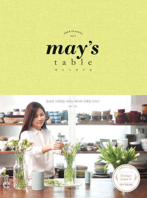 메이스테이블 (May's Table)