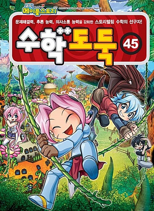 코믹 메이플 스토리 수학도둑 1~45 세트 - 전45권