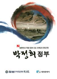 대한민국 역대 정부 주요 정책과 국정운영. 2, 박정희 정부