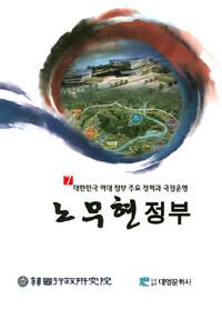대한민국 역대 정부 주요 정책과 국정운영. 7, 노무현 정부