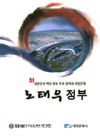 대한민국 역대 정부 주요 정책과 국정운영. 4, 노태우 정부