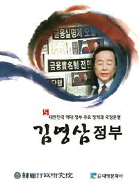 대한민국 역대 정부 주요 정책과 국정운영. 5, 김영삼 정부