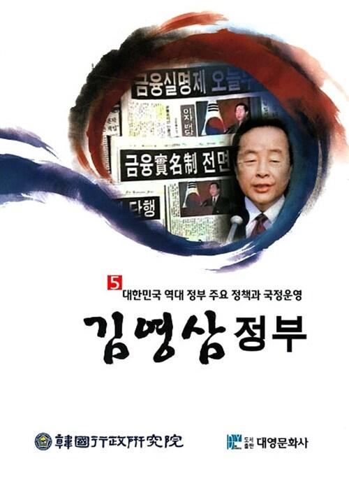 김영삼 정부