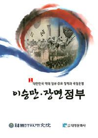 대한민국 역대 정부 주요 정책과 국정운영. 1, 이승만ㆍ장면 정부