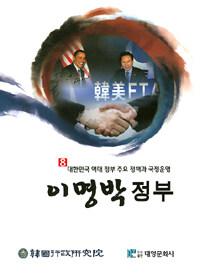 대한민국 역대 정부 주요 정책과 국정운영. 8, 이명박 정부