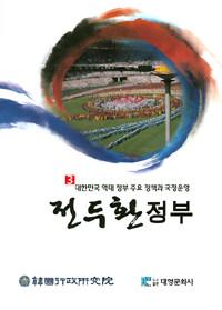 대한민국 역대 정부 주요 정책과 국정운영. 3, 전두환 정부
