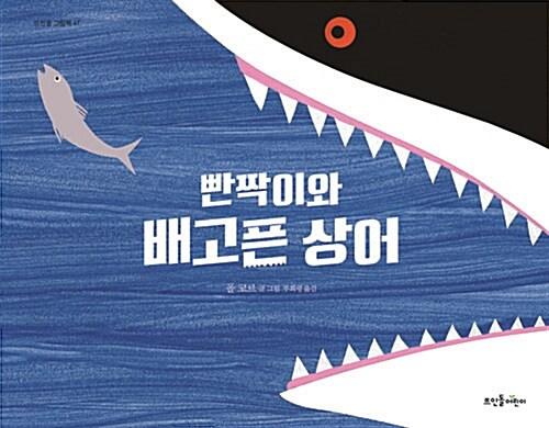 빤짝이와 배고픈 상어