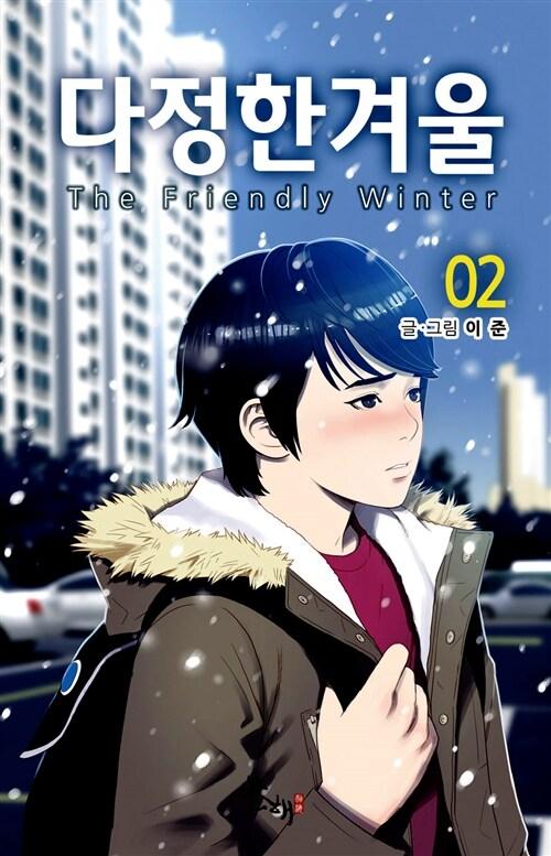 다정한 겨울 2
