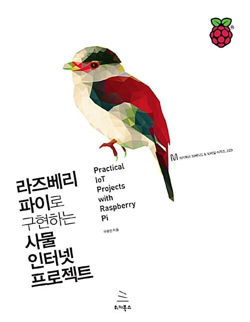 라즈베리 파이로 구현하는 사물 인터넷 프로젝트