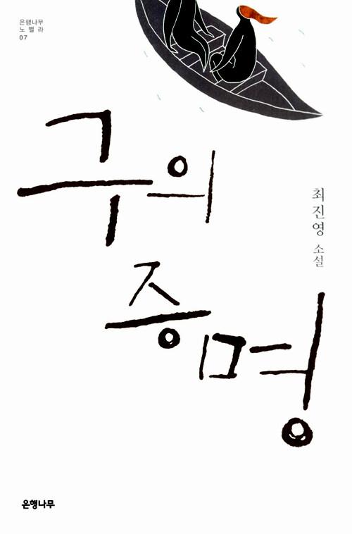 구의 증명 : 최진영 소설