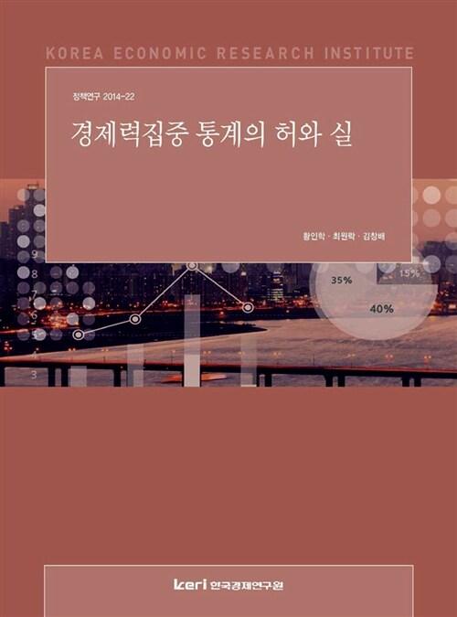 경제력집중 통계의 허와 실