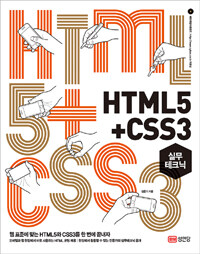 HTML5 + CSS3 실무테크닉 : 웹 표준에 맞는 HTML5와 CSS3를 한 번에 끝내자