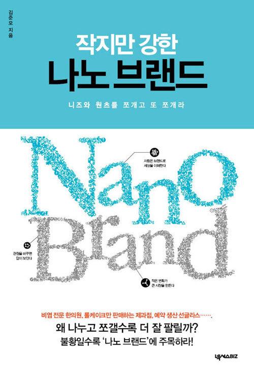(작지만 강한) 나노 브랜드 : 니즈와 원츠를 쪼개고 또 쪼개라