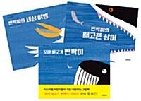 [세트] 꼬마 물고기 빤짝이 시리즈 - 전3권