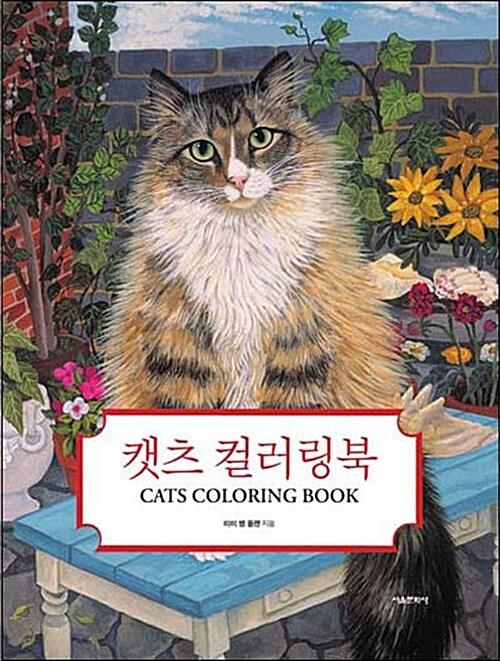캣츠 컬러링북