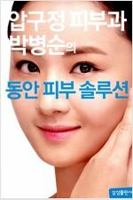 압구정 피부과 박병순의 동안피부솔루션