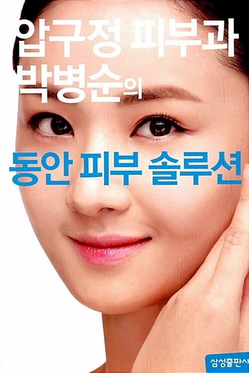 [중고] 압구정 피부과 박병순의 동안피부솔루션