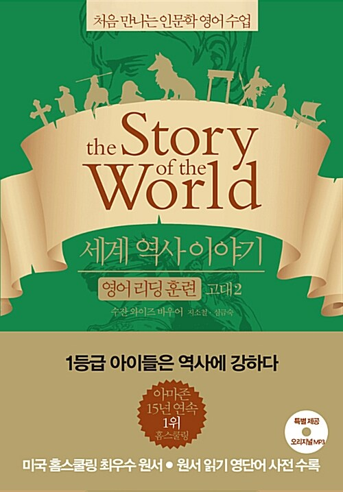 세계 역사 이야기 영어리딩훈련 고대 2 (읽기용 원문 + 해설 + 오리지널 음원)
