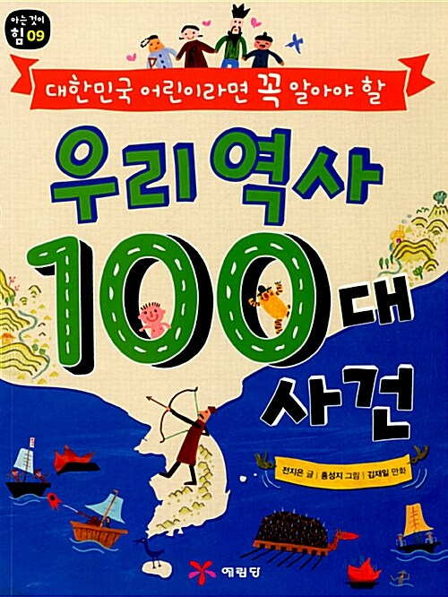 우리 역사 100대 사건