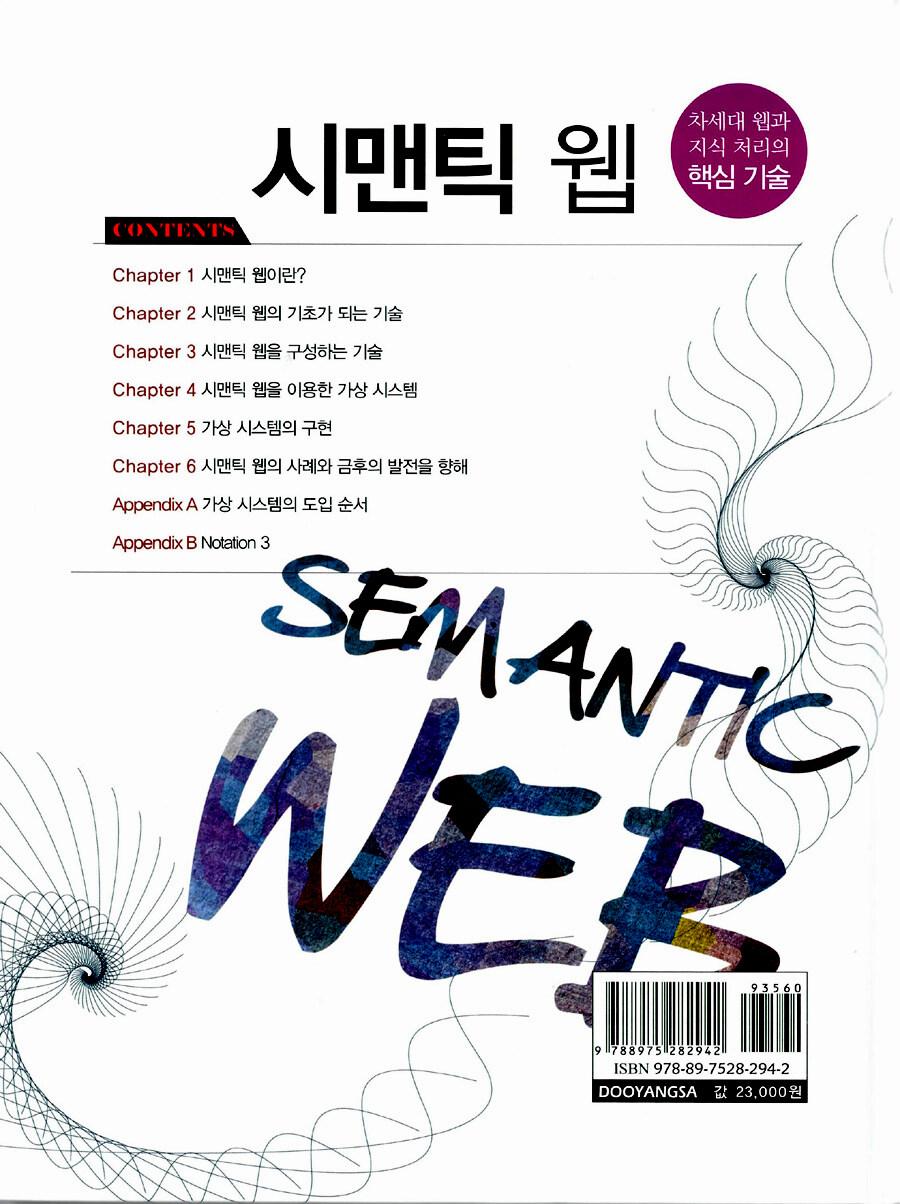 시맨틱 웹 : 차세대 웹과 지식 처리의 핵심 기술