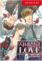 [고화질] [비애] 사내 정글 LOVE 02 (완결)