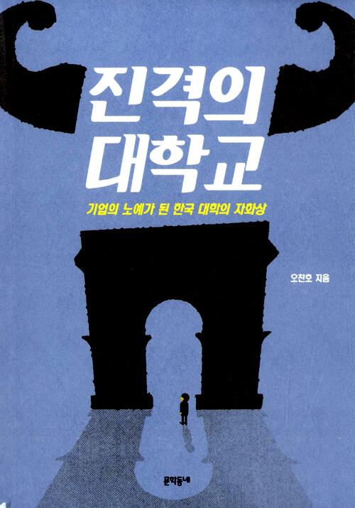 진격의 대학교 : 기업의 노예가 된 한국 대학의 자화상