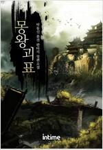[세트] 몽왕괴표 (전12권/완결)