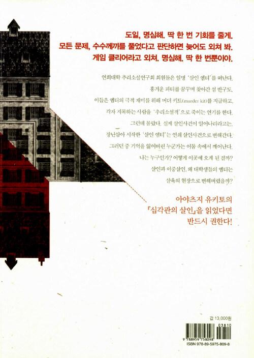 십자관(十字館)의 살인(殺人) : 손선영 장편소설