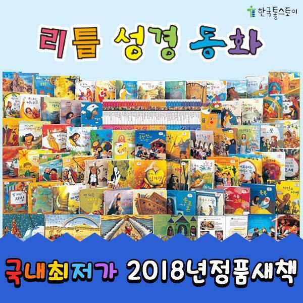 ☞2018년정품새책등록 구매시 독서대증정☜ 한국톨스토이 리틀성경동화 전 62권
