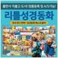 정품새책등록 한국톨스토이 리틀성경동화 전 62권