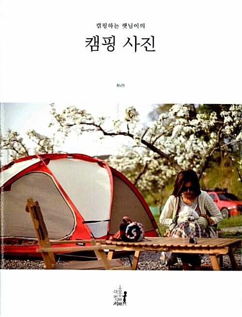 캠핑 사진