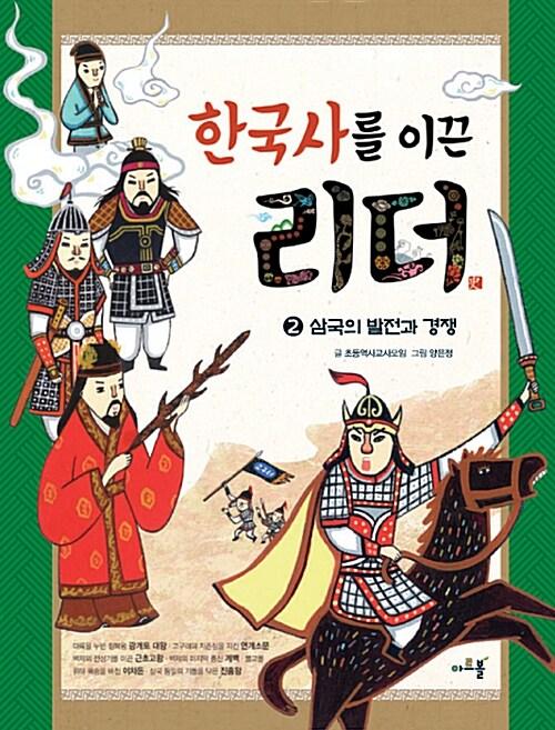 한국사를 이끈 리더. 2, 삼국의 발전과 경쟁