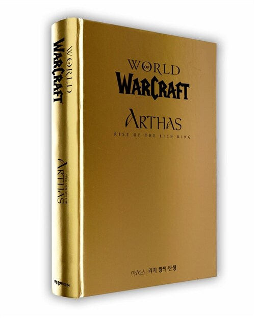 월드 오브 워크래프트 아서스 : 리치왕의 탄생 (한정판)