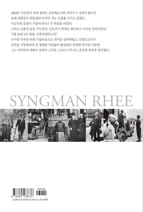 건국 대통령 이승만의 생애 : 젊은 세대를 위한 바른 역사서