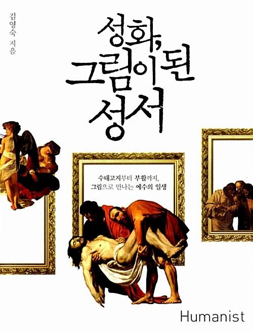 성화, 그림이 된 성서