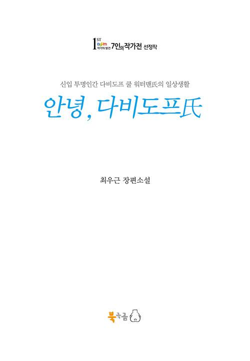 안녕, 다비도프氏 : 신입 투명인간 다비도프 쿨 워터맨氏의 일상생활 : 최우근 장편소설