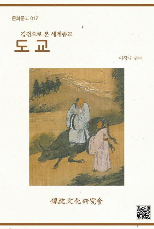 도교 : 경전으로 본 세계종교 - 문화문고 017