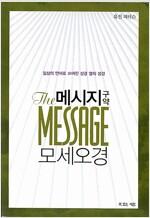 메시지 리미티드 에디션 세트 - 전5권