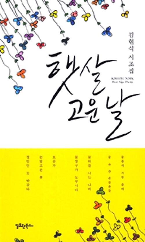 [중고] 햇살 고운 날
