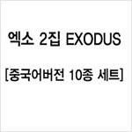 [중고] [SET] 엑소 - 2집 EXODUS (Chinese Ver.) [중국어버전 10종 세트]