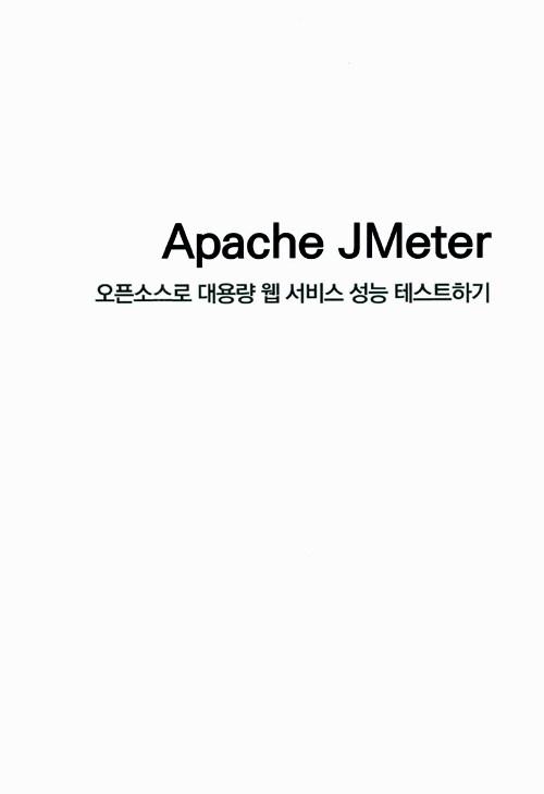 Apache JMeter : 오픈소스로 대용량 웹 서비스 성능 테스트하기