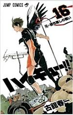 ハイキュ-!! 16 (ジャンプコミックス) (コミック)