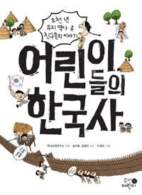 어린이들의 한국사 - 오천 년 우리 역사 속 친구들의 이야기