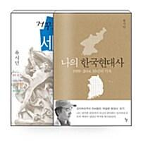 [세트] 유시민의 한국사와 세계사 읽기 세트 - 전2권